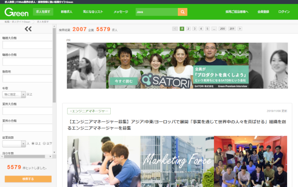 https://www.green-japan.com/search_key/01?keyword=Java1